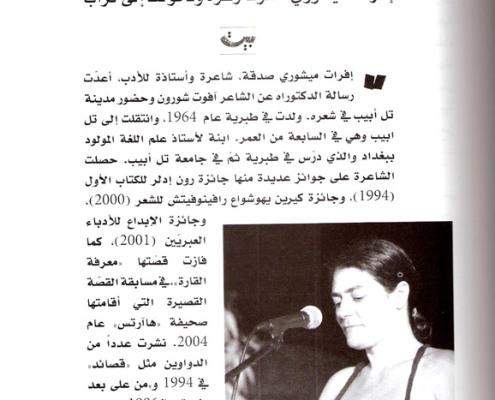Efrat Mishori, poet. p. 1