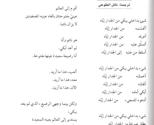 Poems by Efrat Mishori, Arabic, p. 3
