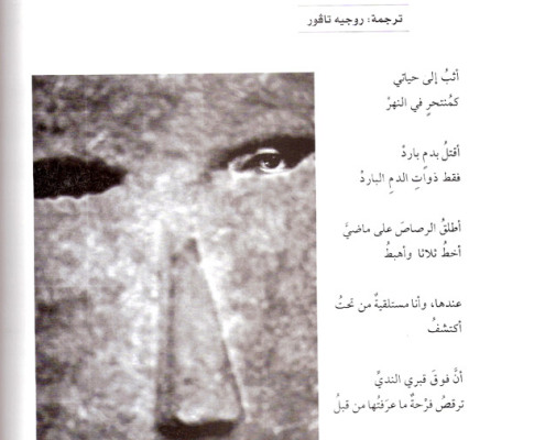 Poems by Efrat Mishori, Arabic. p. 4