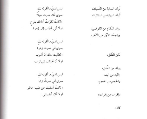 Poems by Efrat Mishori, Arabic. p. 6